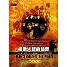 探索人類的起源DVD...
