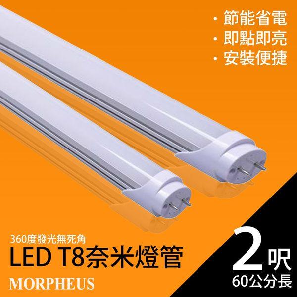 【動手族】LED T8燈管-2呎 黃光