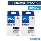 EPSON 2黑組合包 T255150 / 255 原廠標準型墨水匣 /適用 EPSON XP系列/XP701