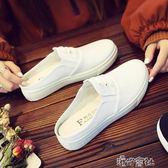 夏無后跟小白鞋女學生韓版夏平底休閒板鞋一腳蹬帆布半托鞋女 港仔會社