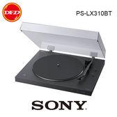 索尼 SONY PS-LX310BT 無線藍芽黑膠唱盤 BLUETOOTH 公司貨 原廠保固