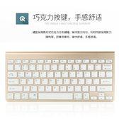 可充電蘋果手機藍芽無線鍵盤滑鼠 小米平板電腦ipad安卓迷你通用  WY 【快速出貨八折免運】