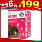 醇養妍 新升級(野櫻莓+維生素E) 10包/盒【i -優】