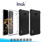 【妃航】IMAK LG G8X ThinQ 全包防摔套/保護殼/手機殼 氣囊/防摔/耐磨/防刮 送 贈品