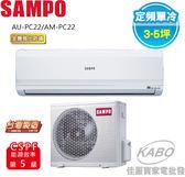 【佳麗寶】【結帳再折1500】(含標準安裝)(聲寶SAMPO)定頻單冷 (3-5坪) AM-PC22L/AU-PC22