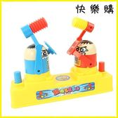 親子玩具-兒童紅藍敲錘子小人親子攻守對戰雙人小玩具