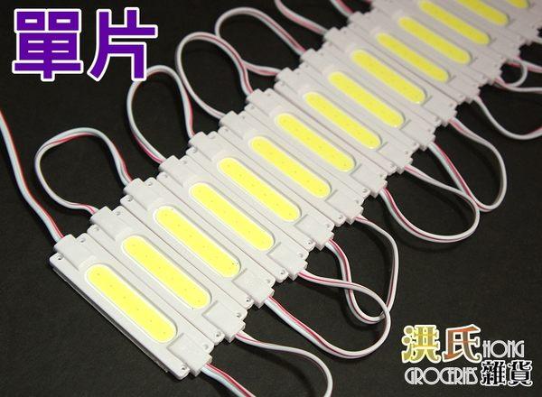 【洪氏雜貨】  236A244  模組COB 白光單入  LED 車門燈 閱讀燈 照地燈 日行燈板