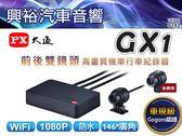 【PX大通】GX1 車規級前後雙鏡頭機車記錄器*WiFi即時分享/146度廣角