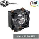 【免運費】CoolerMaster MasterAir MA410P RGB CPU 散熱器 酷媽 MAP-T4PN-220PC