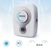 衛生間除味器廁所空氣凈化器家用除甲醛寵物除臭器臭氧殺菌消毒機 110V 萬客城