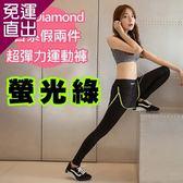 【KissDiamond】 日系假兩件撞色超彈力運動褲(螢光綠)件【免運直出】