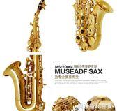 台灣 慕斯降B調 高音小彎管 風 小彎管薩克斯 兒童 樂器 700型 圖拉斯3C百貨