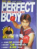 【書寶二手書T6/美容_GBQ】Perfect Body高效率自我雕塑魅力體格_黃薰隆