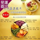 好食光 台灣天然野菜纖果脆片_SGS品質認證 95gX4入【免運直出】