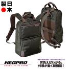 現貨【NEOPRO】日本製 單層 電腦後背包 雙肩包 斜紋尼龍 商務機能 人體工學後背帶【7-140】