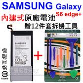 【贈12件套拆機工具】三星 SAMSUNG Galaxy S6 edge+ G9287 需拆解手機 內建式原廠電池/BG928ABE/3000mAh-ZY