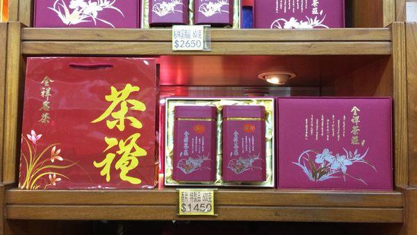 香片禮盒600克 全祥茶莊 MC11  03特製品