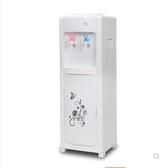 新款立式冷熱辦公室冰溫熱雙門家用特價制冷節能飲水機特價 後街五號