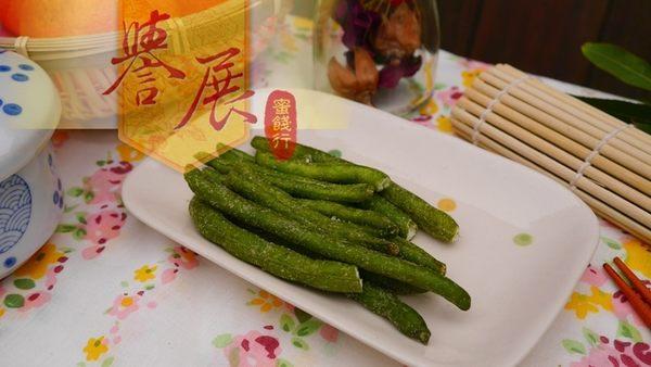 【譽展蜜餞】四季豆脆片 110g/100元