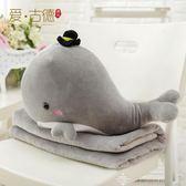 暖手枕可愛鯨魚午睡枕頭大號抱枕被子兩用靠枕汽車用空調被兒童珊瑚絨毯igo 潮人女鞋