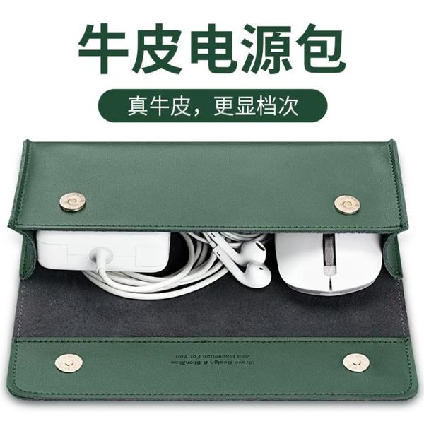 筆記本電源包MacBook數據線收納包蘋果華為充電器電源線耳機便攜