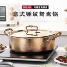 鴛鴦鍋電磁爐專用304不銹鋼加厚火鍋鍋具家用商用邊爐火鍋盆涮鍋 快速出貨