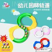 感統玩具 兒童88軌道球八八軌道8字軌道寶寶專注力玩具注意力感統訓練器材