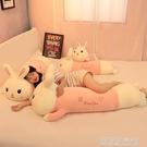 卡通側睡覺夾腿兔子抱枕長條枕床上陪你睡靠枕可愛枕頭女生可拆洗