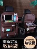 汽車座椅背收納袋掛袋置物盒車載多功能餐桌車內飾儲物箱裝飾用品CY『韓女王』