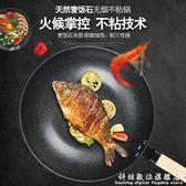 32cm麥飯石炒鍋不黏鍋無油煙鍋鐵鍋家用電磁爐通用鍋具 igo科炫數位