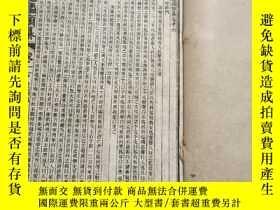 二手書博民逛書店罕見上海天章書局通鑑類篡。卷二十六,二十七。Y13437
