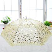 餐桌罩飯菜罩可摺疊傘圓長方形餐桌蓋透氣食物網紗網罩防蟲igo    西城故事