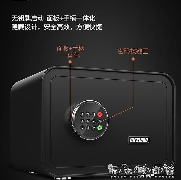 艾斐堡保險櫃家用小型25cm迷你隱形指紋密碼保管箱23CM防盜小型保險箱櫃 聖誕節全館免運