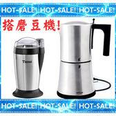 《搭贈電動磨豆機》NICOH MK-06 電動摩卡咖啡壺 電摩卡壺 3~6杯份量 (接替MCM100T)
