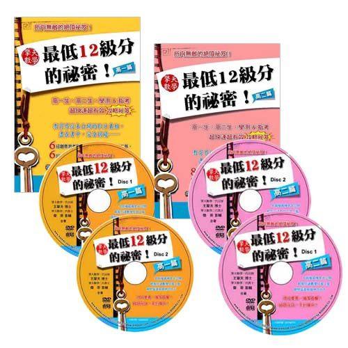 擎天數學最低12級分的祕密:高一篇DVD+高二篇DVD(含書本)