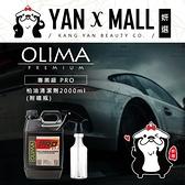 專業汽車機車美容 Olima 專業 PRO級柏油&殘膠全乳化型清洗劑 2000ml 附噴瓶【妍選】
