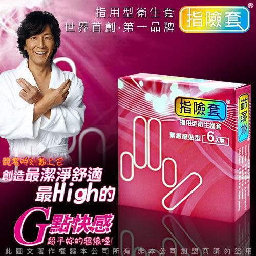 情趣用品 加藤鷹大力推薦 G點開發衛生套 指險套 超薄水果口味 6入 +潤滑液60ML