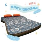 丹大戶外【車好眠】車好眠3D自動充氣車床 類逗點│北緯│TPU充氣床│車中床│床墊│睡墊│床