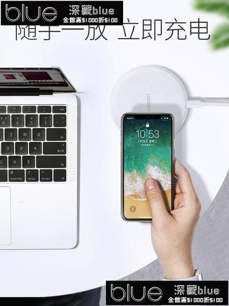 無線充電器 綠聯 iphoneX蘋果X無線充電器XS8plus專用XR8p三星s8小米9安卓手機通用