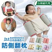 日本嬰兒枕 寶寶枕 新生兒枕 台灣總代理【FA0006】日本SANDEXICA嬰兒枕 防側翻枕 側睡枕 彌月禮