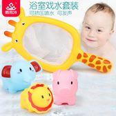 兒童寶寶洗澡玩具撈魚網套裝男女孩沙灘游泳玩水戲水玩具1-3周歲2