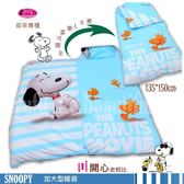 SNOOPY精緻磨毛睡袋『開心史奴比』 透氣/超手感加厚款˙兒童專用(兩用被型-加大型睡袋)4.5*5尺