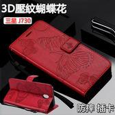 送掛繩 壓紋皮套 三星 J3 J7 Pro 蝴蝶花皮套 J5 Pro 保護殼 J530 J730 手機套 保護套 手機殼 插卡3D