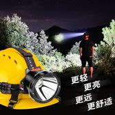 頭燈 頭燈強光充電超亮頭戴式3000米戶外LED礦燈野外探險頭頂燈 【限時搶購】