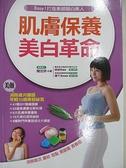 【書寶二手書T6/美容_H51】肌膚保養美白革命_簡芝妍