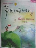 【書寶二手書T9/心靈成長_YJP】電影裡的生命教育2-夢想起飛的時刻_李偉文