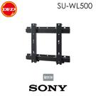 現貨 索尼SONY SU-WL500 BRAVIA 液晶電視壁掛架 公司貨