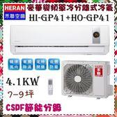 CSPF【HERAN 禾聯】4.1KW 7-9坪 一對一 變頻單冷空調《HI-GP41/HO-GP41》主機板7年壓縮機10保固