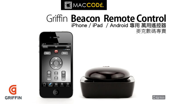 Griffin Beacon Remote Control 萬用遙控器 iPhone / iPad / Android 專用 免外接