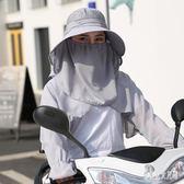 防曬衣女遮陽帽子長袖披肩夏季長款騎車棉質電動車遮陽WL2112【俏美人大尺碼】